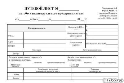 Путевой лист нужен ли он 'ип' находящийся на ЕНВД розничная торговля оквэд ну - srazukupi.ru