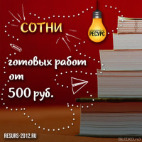 Заказать дипломную работу в Екатеринбурге узнать цены на  Готовые дипломные работы