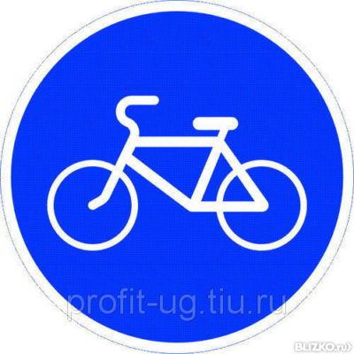 картинка велосипедная дорожка знак